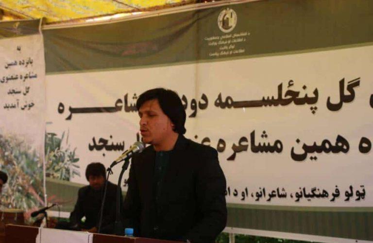 Sanjal Gul Poetry Celebrated In Logar (9)